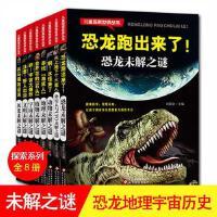 全套8册儿童探索世界丛书彩图版 科普读物儿童图书6-15岁星球恐龙书 动物植物地理历史文明恐龙宇宙外星人与UFO未解之