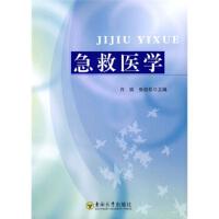急救医学 许铁,张劲松 东南大学出版社