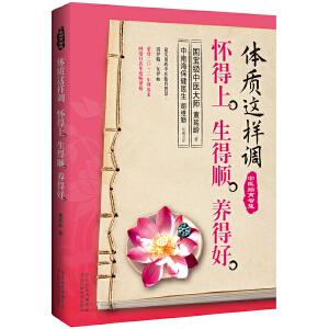 体质这样调,怀得上、生得顺、养得好:台湾国宝级中医大师的胎育智慧,中南海保健医生胡维勤权威推荐,生出优秀宝宝,从改善爸妈的体质开始
