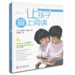 陪孩子一起成长:让孩子爱上阅读