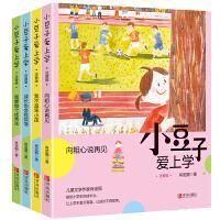 小豆子爱上学(小学低年级全4册)