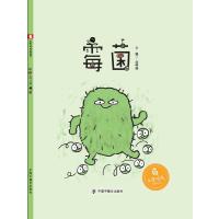中国原创图画书:霉菌