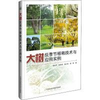 大树反季节移栽技术与应用实例 中国农业科学技术出版社