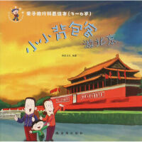 亲子旅行科普绘本 小小背包客游北京(3-6岁) 澜星文化 金盾出版社