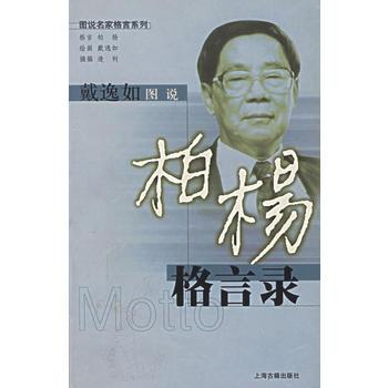(二手旧书9成新) 戴逸如图说:柏杨格言录——图说名家格言系列