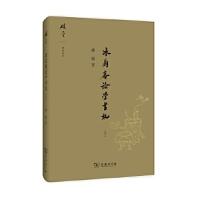 冰茧庵论学书札(下)(碎金文丛2) 缪钺 著 商务印书馆