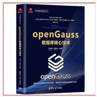openGauss数据库核心技术(华为智能计算技术丛书) 李国良,周敏奇 著