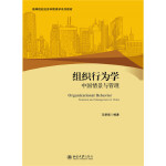 组织行为学:中国情景与管理