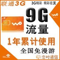 联通3G上网卡 联通9G流量 累计包年卡 无线上网资费卡 手机资费 全国漫游支持剪卡ipadmini