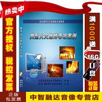2019年版典型火灾爆炸事故案例(2DVD)安全月警示教育片