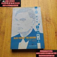 【二手旧书9成新】艾伦・图灵传:如谜的解谜者9787535773067