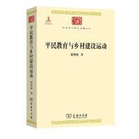 平民教育与乡村建设运动(中华现代学术名著4)