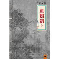古龙文集・血鹦鹉(上)