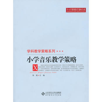 小学音乐教学策略 郑莉 9787303107100 北京师范大学出版社