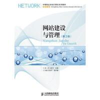 网站建设与管理(第2版) 9787115302779