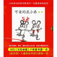 可爱的鼠小弟(套装1-6) [日] 中江嘉男 [日] 上野纪子 绘 赵静 文纪子 南海出版社