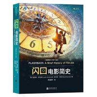 闪回:电影简史(插图修订第6版)电影艺术电影产业的发展趋势 北京联合出版公司 后浪