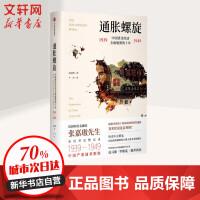 通胀螺旋:中国货币经济全面崩溃的十年1939-1949 中信出版社