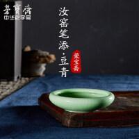 荣宝斋笔掭汝窑陶瓷豆青瓷文房四宝墨汁毛笔宣纸砚台书法国画用品