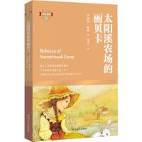 太阳溪农场的丽贝卡 (美)维珍,冯瑞贞 四川文艺出版社