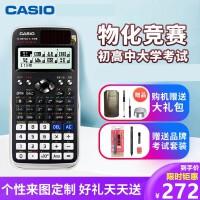 CASIO卡西欧FX-991CN X中文版科学函数计算器大学生物理化学竞赛学生高中考试会计CPA多功能计算机考研
