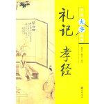 礼记・孝经--中华大字经典