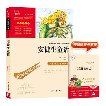 安徒生童话 快乐读书吧 统编语文教科书三年级(上)指定阅读 28000多名读者热评! 新老版本任意发货