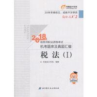 东奥会计 轻松过关2 2018年税务师职业资格考试机考题库及真题汇编 税法(Ⅰ)