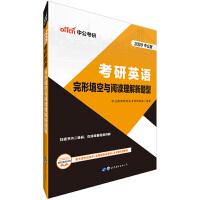 考研英语中公2020考研英语完形填空与阅读理解新题型