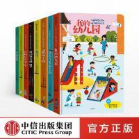 【 3-6岁】儿童场景认知磁力贴游戏书(套装8册)伊内斯亚当等 著 趣味认知 中信出版社童书 益智游戏