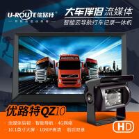 10寸大屏货车行车记录仪24V高清倒车影像电子狗测速导航仪一体