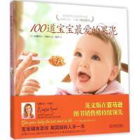 100道宝宝*的果泥 (英)安娜贝尔・卡梅尔(Annabel Karmel) 著;高萍 译 著