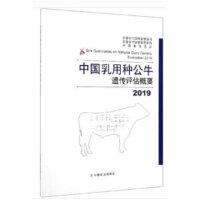 2019中国乳用种公牛遗传评估概要 中国农业出版社 中国农业出版社有限公司
