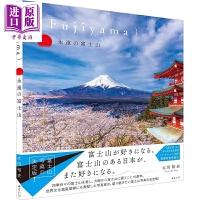 【中商原版】永远的富士山 日文原版 Fujiyama 永�hの富士山 太田裕史