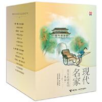 优等生必读文库・现代名家美文赏读系列(第二辑)(全六册)