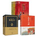 王立群读史系列(全9册)