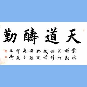 山东菏泽人,职业画家,擅长花鸟尤以梅兰竹菊及虫草动物小品最为擅长许墨(天道酬勤)2