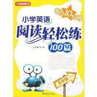 每日10分钟--小学英语阅读轻松练100篇(5年级)