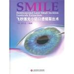 【TH】飞秒激光小切口透镜取出术SMILE 周行涛,王晓瑛 上海科学技术文献出版社 9787543963757