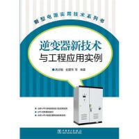 正版教材 新型电源实用技术系列书 逆变器新技术与工程应用实例 周志敏,纪爱华 中国电力出版社
