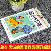 淘气包马小跳系列忠诚的流浪狗漫画升级版杨红樱的书全套26册单本7-8-10-12-15岁儿童读物一二四五三六年级小学生