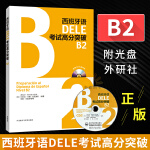 外研社 西班牙语DELE考试高分突破B2 附盘 欧标B2级 外语教学与研究出版社 新DELE考试改革题型 模拟试题 西