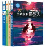 小橘灯儿童文学原创馆:励志成长系列(套装共4册)