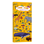长长的小百科系列:大动物,小动物