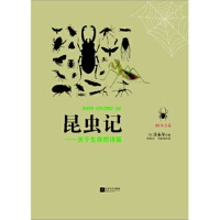 【RT6】昆虫记 (法)法布尔,张菊红,马维维 江苏文艺出版社 9787539972183