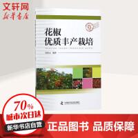 花椒优质丰产栽培 编者:张和义 著作