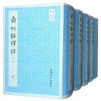 齐物论释注(套装全5册) 缪篆,章太炎 注 上海大学出版社
