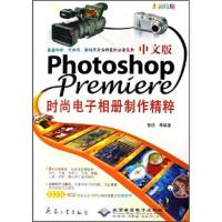 【二手旧书9成新】中文版Photoshop Premiere时尚电子相册制作精粹(全彩印刷)(附光盘)张欣 等9787