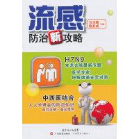 流感防治新攻略