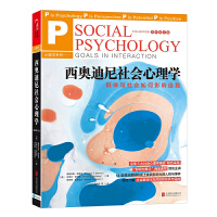 西奥迪尼社会心理学(SOCIAL PSYCHOLOGY: GOALS IN INTERACTION )